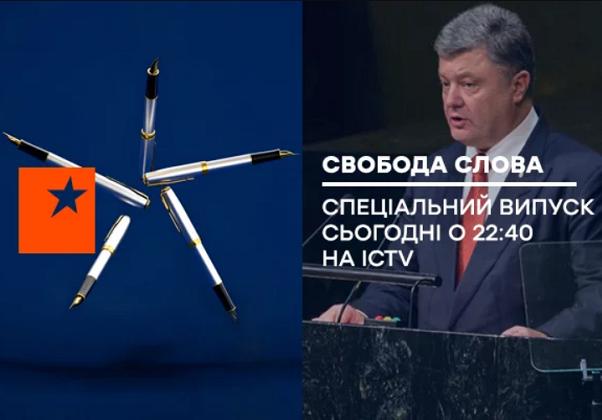На ICTV виходить спецвипуск «Свободи слова» за участю Петра Порошенка