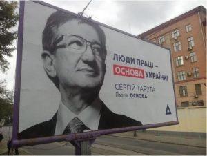 Сергій Тарута витратив 150 млн грн на зовнішню й телевізійну рекламу – «Чесно»