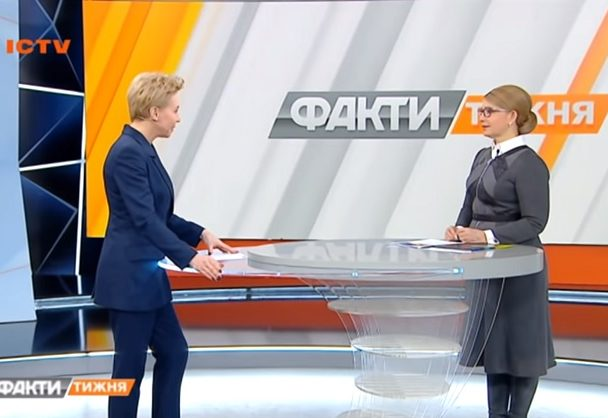 Юлія Тимошенко дала інтерв'ю в ефірі телеканалу ICTV