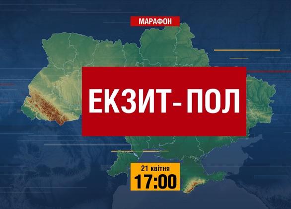 «112 Україна» 21 квітня оголосить результати екзит-полу New Image Marketing Group