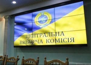ЦВК перенесла час проведення дебатів на Суспільному на годину