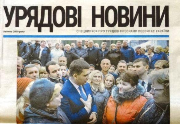 Кабмін не надав інформацію про вартість спецвипуску «Урядові новини» – Юрій Чумак
