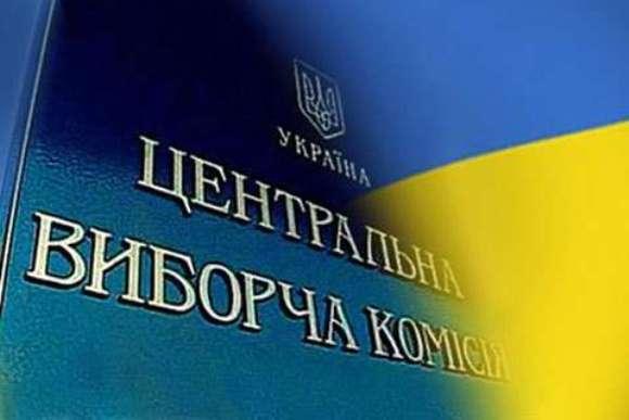 ЦВК вже зареєструвала 7 партій, зокрема, «Громадянську позицію» та «Голос»