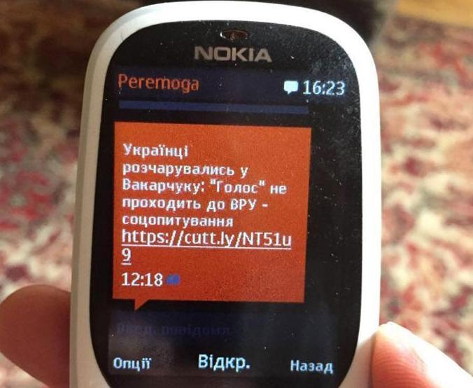 На Львівщині депутат сільради робив масову смс-розсилку для дискредитації партії «Голос» – поліція