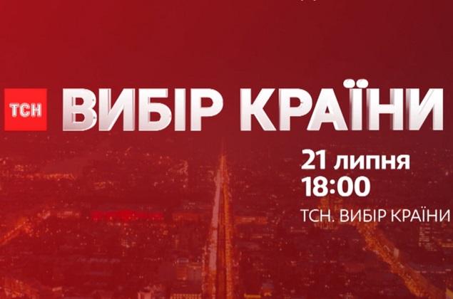 ТСН проведе 6-годинний марафон у день парламентських виборів