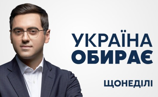 «Україна 24» запускає програму про місцеві вибори