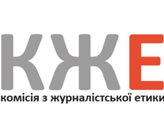 «Рівне.Медіа» порушило Кодекс етики українського журналіста  – КЖЕ